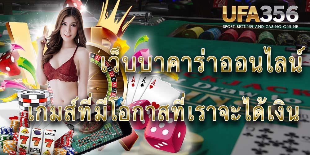 บาคาร่าออนไลน์pantip